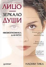 Купить книгу почтой в интернет магазине Книга Лицо-зеркало души. Физиогномика для всех. Тикл