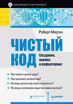 Купить книгу почтой в интернет магазине Книга Чистый код: создание, анализ и рефакторинг. Библиотека программиста. Мартин