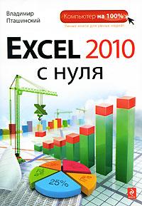 Купить книгу почтой в интернет магазине Книга Excel 2010 с нуля. Пташинский