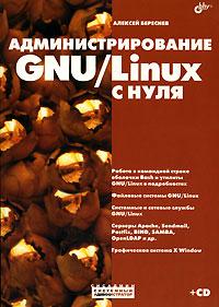 Купить Книга Администрирование GNU/Linux с нуля. 2-е изд. Береснев (+ Дистрибутив CD)
