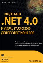 Купить книгу почтой в интернет магазине Книга Введение в .NET 4.0 и Visual Studio 2010 для профессионалов. Алекс Макки