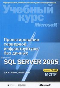 Купить книгу почтой в интернет магазине Книга Проектирование серверной инфраструктуры баз данных Microsoft SQL Server 2005. Макин (+CD)