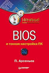 Купить книгу почтой в интернет магазине Книга BIOS и тонкая настройка ПК. Начали! Арсеньев