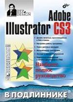 Купить книгу почтой в интернет магазине Книга Adobe Illustrator CS3 в подлиннике. Пономаренко