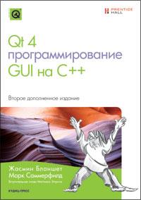 Купить книгу почтой в интернет магазине Книга Qt 4: Программирование GUI на С++. 2-е, дополненное издание. Бланшет
