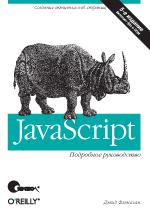 Купить книгу почтой в интернет магазине Книга JavaScript. Подробное руководство. 5-е изд. Флэнаган