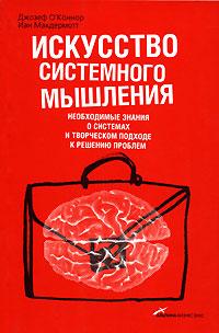 Купить книгу почтой в интернет магазине Книга Искусство системного мышления. Необходимые знания о системах и творческом подходе к решению пр