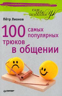 Купить Книга 100 самых популярных трюков в общении.Лионов