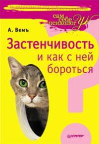 Купить книгу почтой в интернет магазине Книга Застенчивость и как с ней бороться.Вемъ
