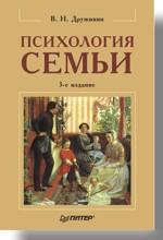 Купить книгу почтой в интернет магазине Книга Психология семьи: 3-е изд. Дружинин
