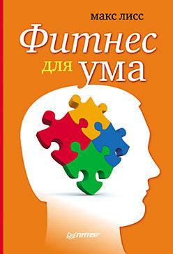 Купить книгу почтой в интернет магазине Книга Фитнес для ума.Лисс
