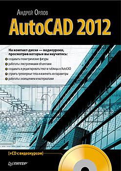 Купить книгу почтой в интернет магазине Книга AutoCAD 2012 (+CD с видеокурсом). Орлов