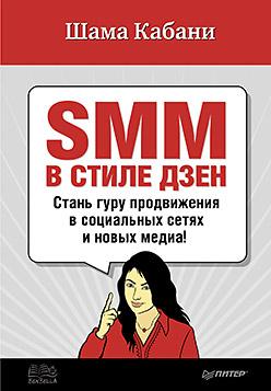 Купить книгу почтой в интернет магазине SMM в стиле дзен. Cтань гуру продвижения в социальных сетях и новых медиа! Кабани