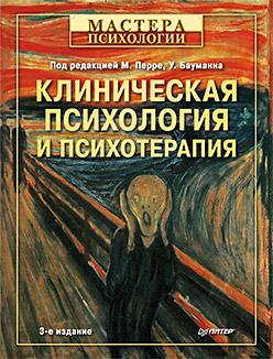 Купить книгу почтой в интернет магазине Книга Клиническая психология и психотерапия. 3-е изд. Перре