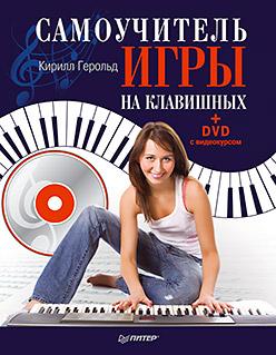 Купить книгу почтой в интернет магазине Самоучитель игры на клавишных (+DVD с видеокурсом). Герольд