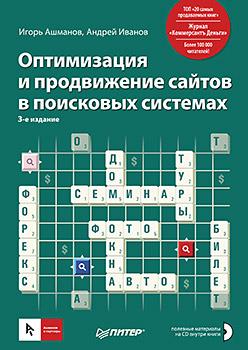 Купить книгу почтой в интернет магазине Оптимизация и продвижение сайтов в поисковых системах (+CD) 3-е изд. Ашманов