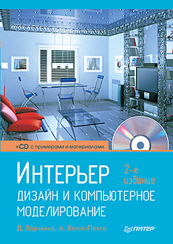 Купить книгу почтой в интернет магазине Интерьер: дизайн и компьютерное моделирование. 2-е изд. (+CD). Ларченко