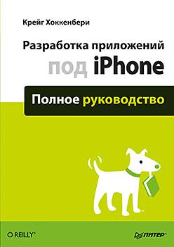 Купить книгу почтой в интернет магазине Разработка приложений под iPhone. Полное руководство.Хоккенбери Крейг