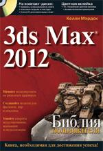 Купить книгу почтой в интернет магазине Книга Библия пользователя 3ds Max 2012. Келли Мэрдок