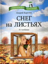 Купить книгу почтой в интернет магазине Книга Снег на листьях. 4-е изд. Карелин