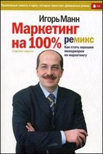 Купить книгу почтой в интернет магазине Книга Маркетинг на 100%. Ремикс. Как стать хорошим менеджером. 7-е изд. Манн