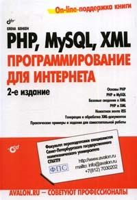 Купить книгу почтой в интернет магазине Книга PHP, MySQL, XML: программирование для Интернета. 2-е изд. Бенкен (+CD)
