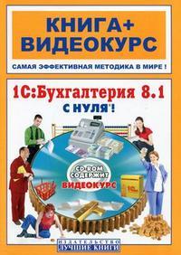 Купить книгу почтой в интернет магазине Книга 1С: Бухгалтерия 8.1 с нуля! Александрова +Видеокурс (+СD)