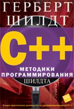 Купить Книга C++: методики программирования Шилдта. Шилдт