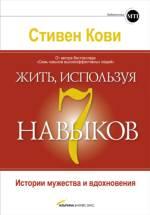 Купить книгу почтой в интернет магазине Книга Лучшие примеры разработки ПО. Спольски