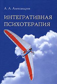 Купить книгу почтой в интернет магазине Книга Интегративная психотерапия. Александров