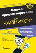 Купить книгу почтой в интернет магазине Книга Основы программирования для чайников. 3-е изд. Вонг