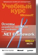 Купить книгу почтой в интернет магазине Книга Основы разработки приложений на платформе Microsoft .NET Framework. Учебный курс Microsoft экз