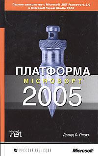 Купить книгу почтой в интернет магазине Книга Платформа Microsoft 2005. Плат