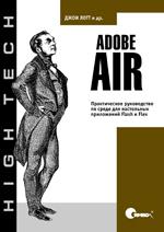 Купить книгу почтой в интернет магазине Книга Adobe AIR. Практическое руководство по среде для настольных приложений Flash и Flex. Лотт
