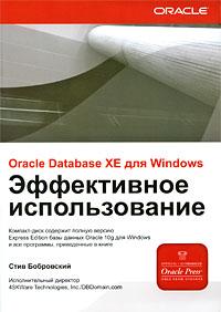 Книга ORACLE DATABASE XE для Windows. Эффективное использование. Бобровский (+CD)