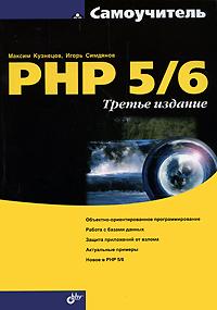 Купить книгу почтой в интернет магазине Книга Самоучитель PHP 5/6. 3-е изд. Кузнецов