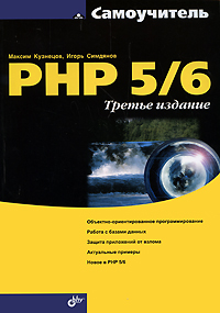 Книга Самоучитель PHP 5/6. 3-е изд. Кузнецов