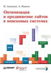 Купить книгу почтой в интернет магазине Книга Оптимизация и продвижение сайтов в поисковых системах.Ашманов (+CD)