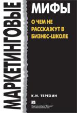 Купить книгу почтой в интернет магазине Книга Маркетинговые мифы. О чем не расскажут в бизнес-школе. Терехин