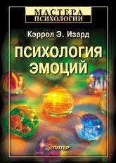 Книга Психология эмоций. Изард
