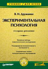 Купить книгу почтой в интернет магазине Книга Экспериментальная психология: Учебник для вузов. 2-е изд. Дружинин