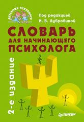 Купить книгу почтой в интернет магазине Книга Словарь для начинающего психолога. 2-е изд.. Дубровина