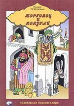Купить книгу почтой в интернет магазине Книга Торговец и попугай. Восточные истории и психотерапия. Пезешкиан