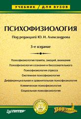 Купить книгу почтой в интернет магазине Книга Психофизиология: Учебник для вузов. 3-е изд. Александров