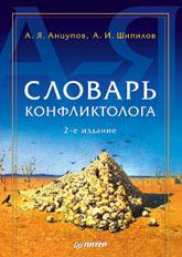 Купить книгу почтой в интернет магазине Книга Словарь конфликтолога. Анцупов