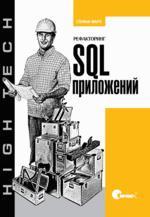 Книга Рефакторинг SQL-приложений. Фаро