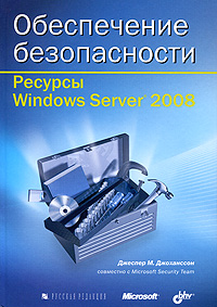Купить книгу почтой в интернет магазине Книга Обеспечение безопасности. Ресурсы Windows Server 2008. Джохансон (+CD)