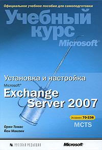Купить книгу почтой в интернет магазине Книга Установка и настройка Microsoft Exchange Server 2007. Учебный курс Microsoft. Маклин Йен (+CD)