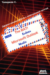 Купить книгу почтой в интернет магазине Книга The BAT!, Microsoft Outlook, Marlin, Eudora. Эффективная работа с электронной почтой. Топорков