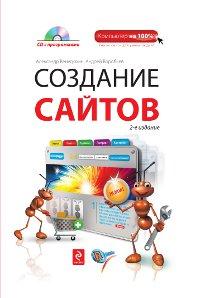 Купить книгу почтой в интернет магазине Книга Создание сайтов. 2-е изд. (+CD).  Венедюхин